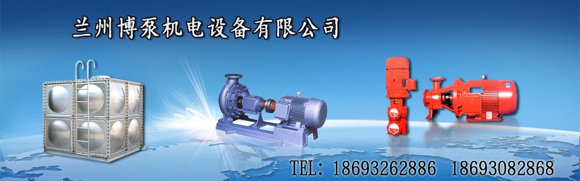 兰州博泵机电设备有限公司