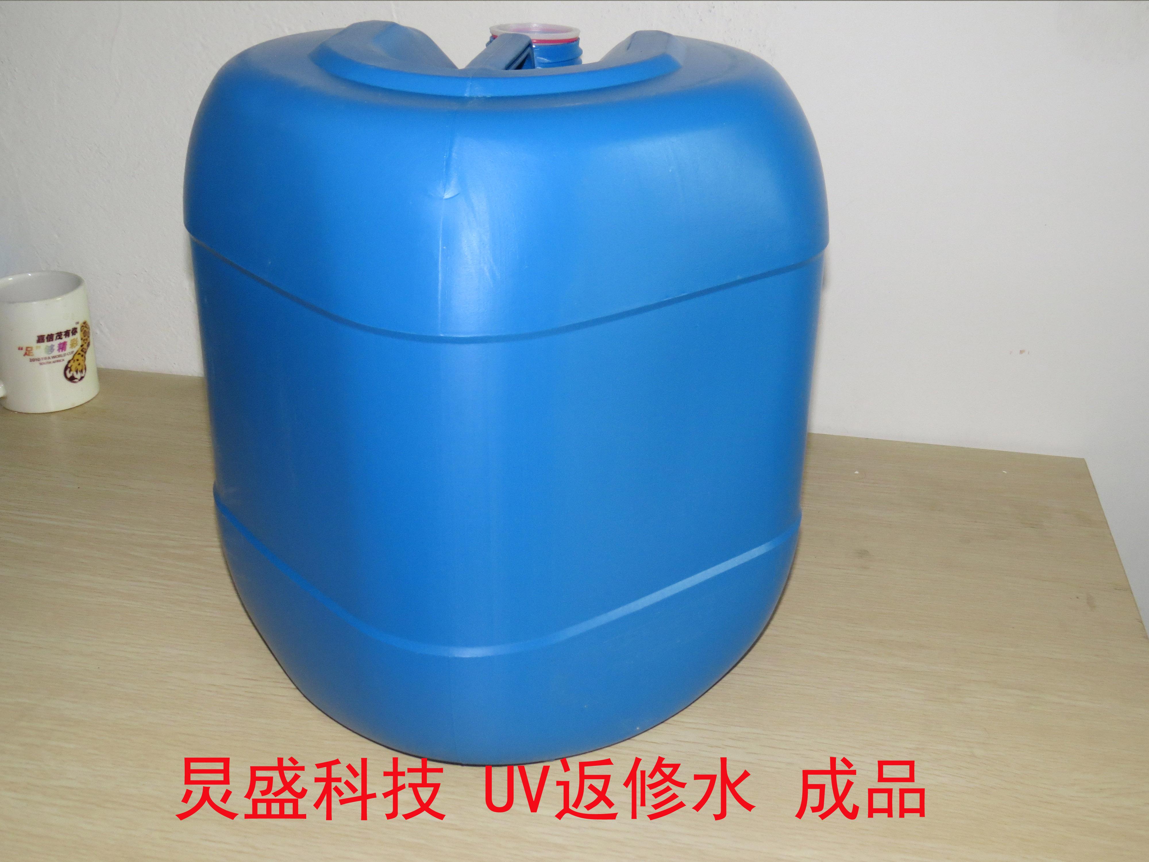 供应广州UV返修水 解决UV重涂附着力问题性能稳定