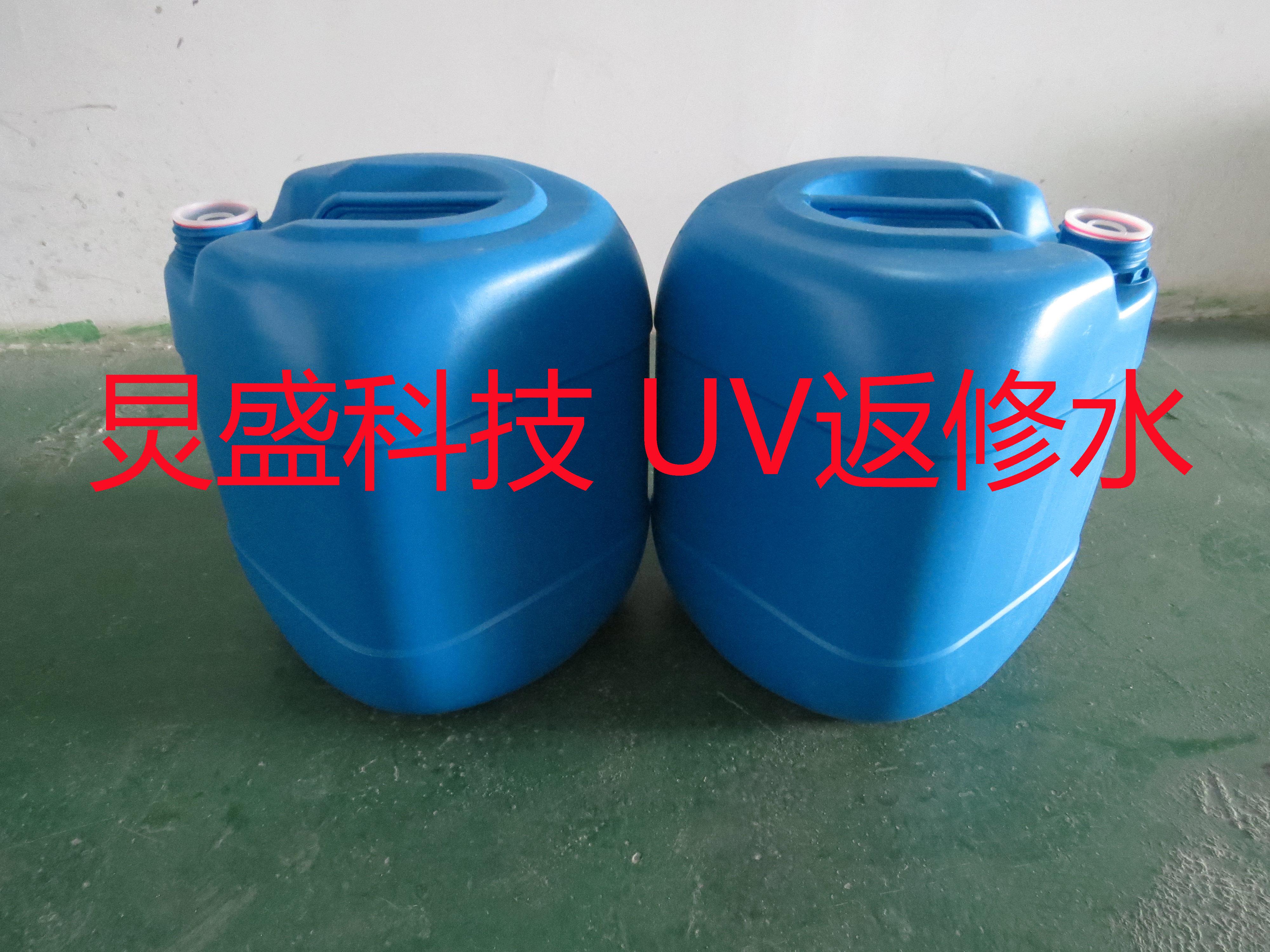 浙江UV返修水效果独特 翻新所有塑胶件上的不良品