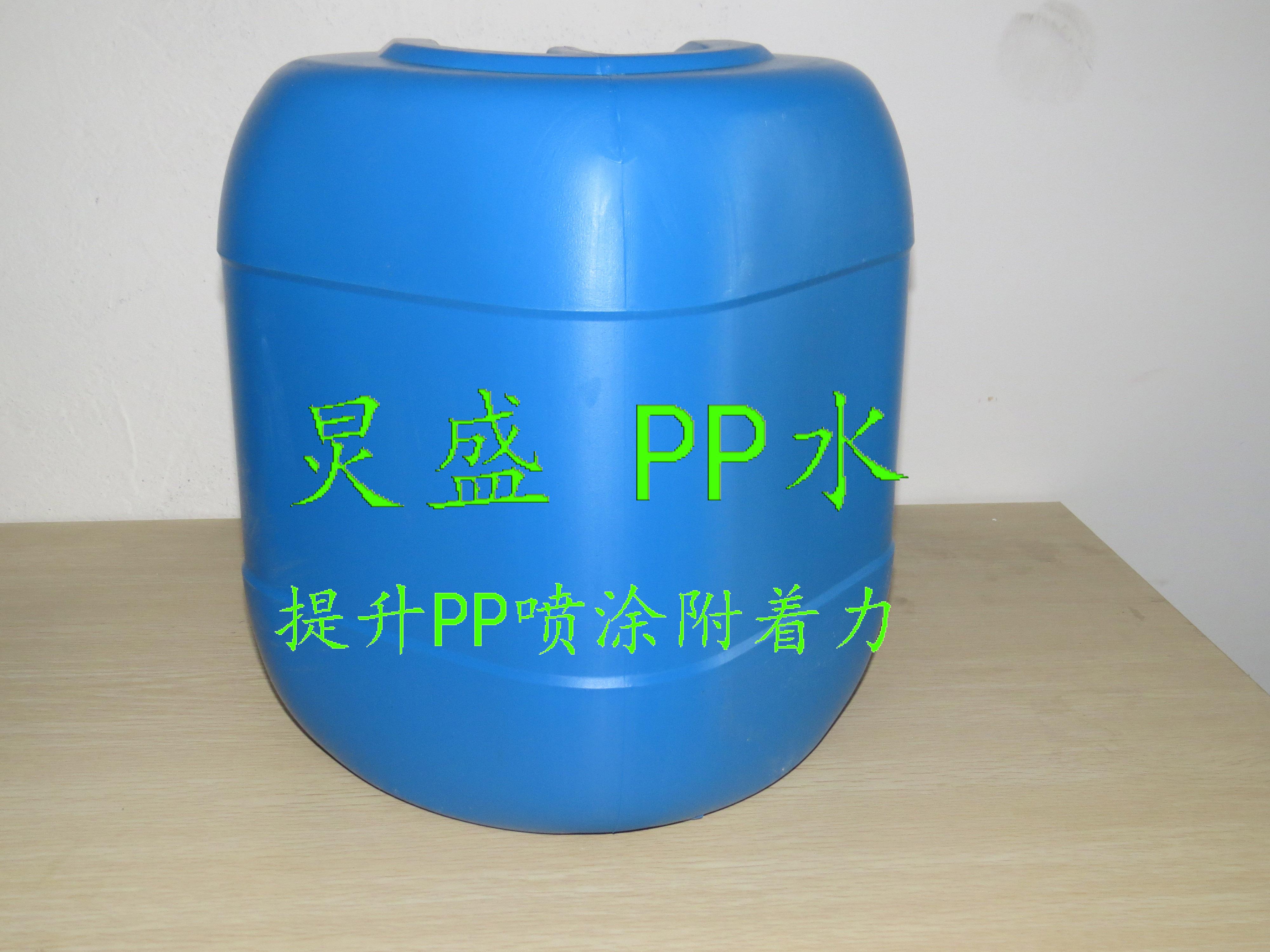 四川PP水 PP表面处理剂 改善PP底材喷油工艺