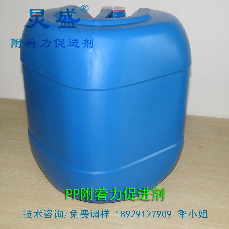 供应中山PP表面处理水